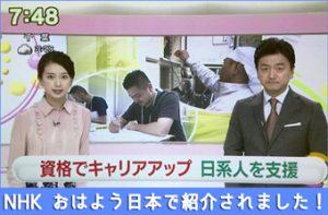 NHK「おはよう日本」 2016.09.21