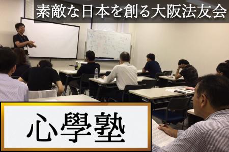 心學塾 第3期生募集中