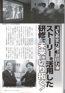 月刊ガソリン・スタンド 掲載「ストーリー経営研修」 2015.07