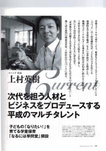 産業新潮「なるには學問堂」 2015.07.01