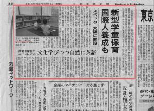 日刊工業新聞「なるには學問堂」 2015.06.19
