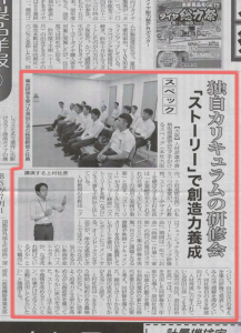燃料油脂新聞「ストーリー経営研修」 2015.06.22