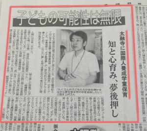 大阪日日新聞「なるには學問堂」 2015.07.24