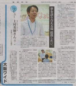 産経新聞「なるには學問堂①」 2015.10.3