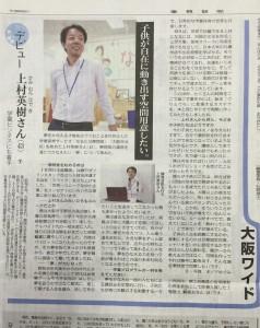 産経新聞「なるには學問堂②」 2015.10.10