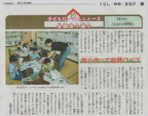 毎日小学生新聞「なるには學問堂-新聞クイズ」 2016.08.24