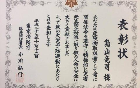 2015年11月 東京消防庁より、秋の火災予防運動において関係法令の順守と災害発生防止対策の貢献を表彰されました。