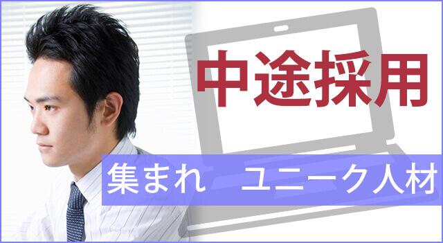 スタッフ募集(中途採用)