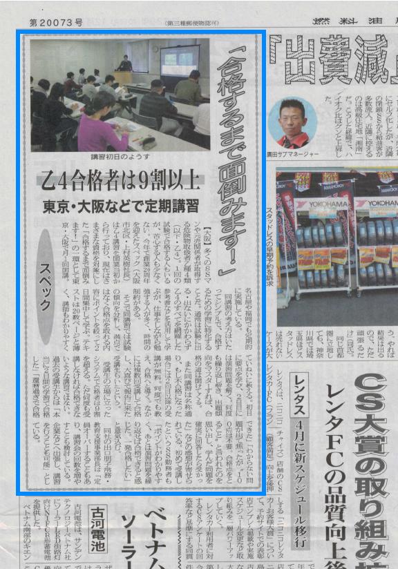 燃料油脂新聞「合格するまで面倒みます!」 2017.12.14