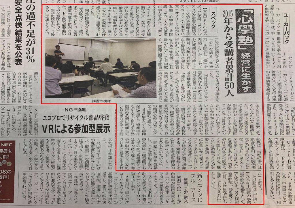 燃料油脂新聞「心學塾」 2018.11.09