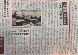 燃料油脂新聞「『心學塾』経営に活かす」 2018.11.09