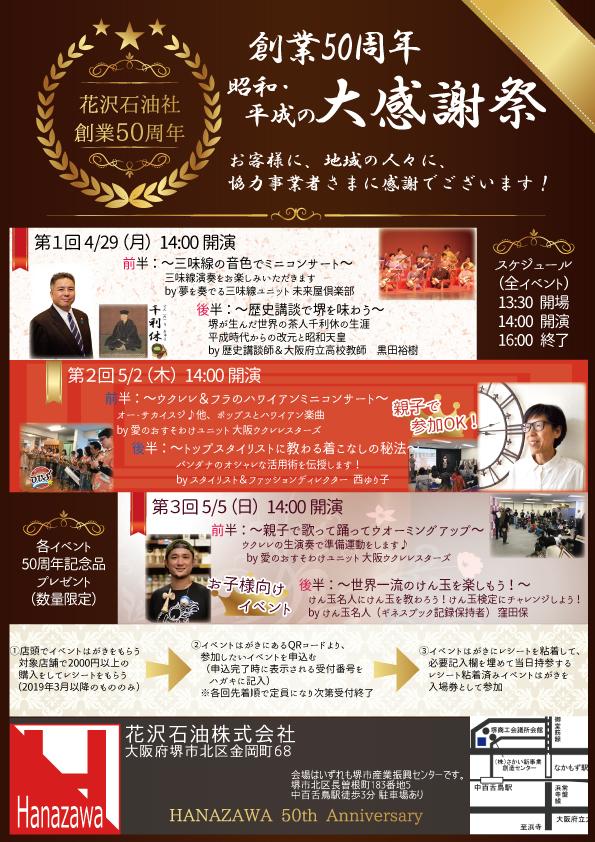 花沢石油 創業50周年大感謝祭