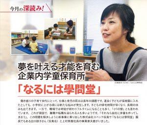 月刊 マネジメント倶楽部 「なるには學問堂」 2019.05