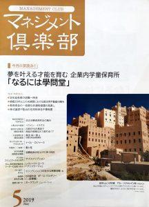 2019年05月01日の月刊 マネジメント倶楽部に、なるには學問堂が掲載されました。