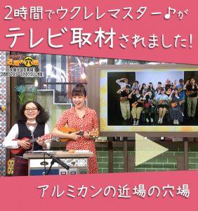 テレビ番組 ゲツ→キン 「2時間でウクレレマスター♪」2019.7.12