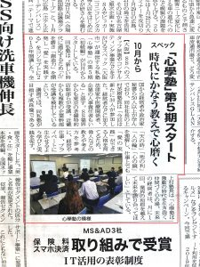燃料油脂新聞「『心學塾』第5期スタート」 2019.12.04