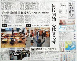 朝日新聞 「なるには學問堂」 2020.03.02
