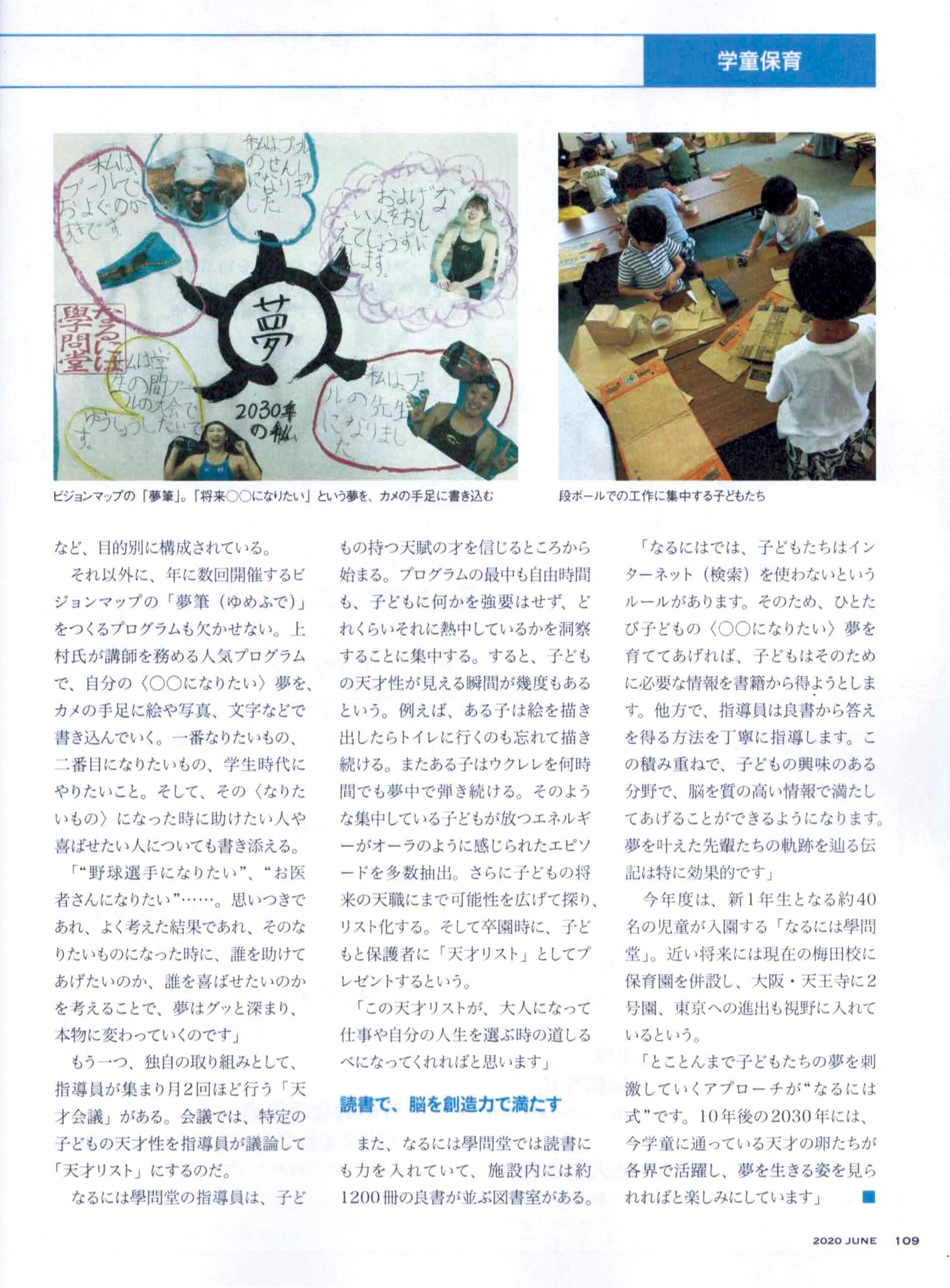 2020年06月01日の月刊 先端教育に、なるには學問堂が掲載されました。