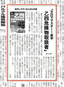 燃料油脂新聞「『9日でマスター!楽学 乙四危険物取扱者』」 2020.06.13