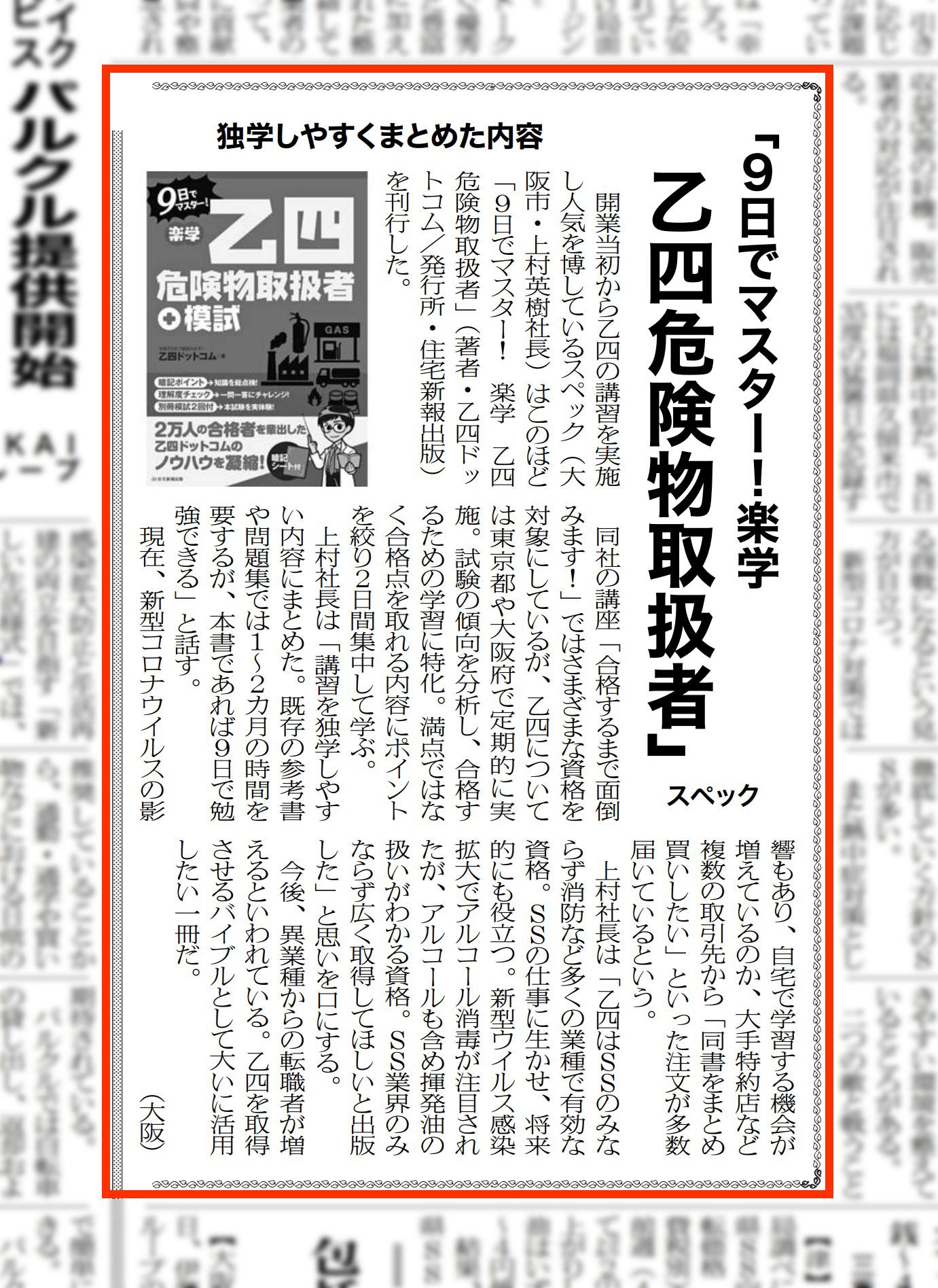 燃料油脂新聞『9日でマスター!楽学 乙四危険物取扱者』 2020.06.13