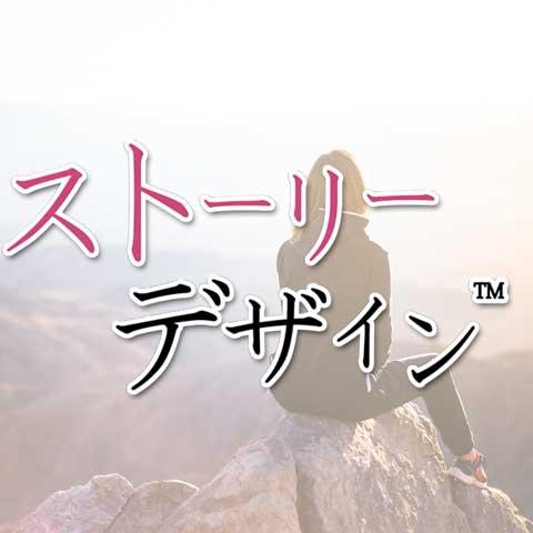 ストーリーデザイン(コンサル)