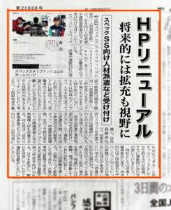 燃料油脂新聞「スペックスタッフ」 2020.10.26