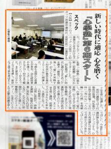 燃料油脂新聞「心學塾」 2020.10.28