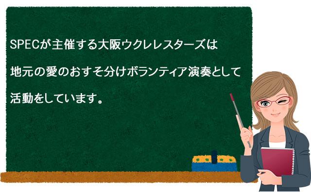 SPECが主催する大阪ウクレレスターズは地元の愛のおすそ分けボランティア演奏として活動をしています。